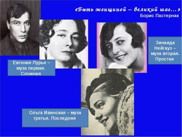 «Быть женщиной – великий шаг…» Борис Пастернак Зинаида Нейгауз – муза вторая...