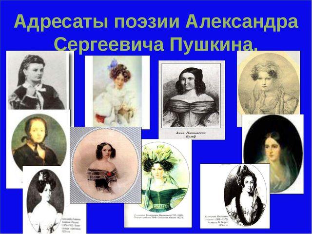 Адресаты поэзии Александра Сергеевича Пушкина.