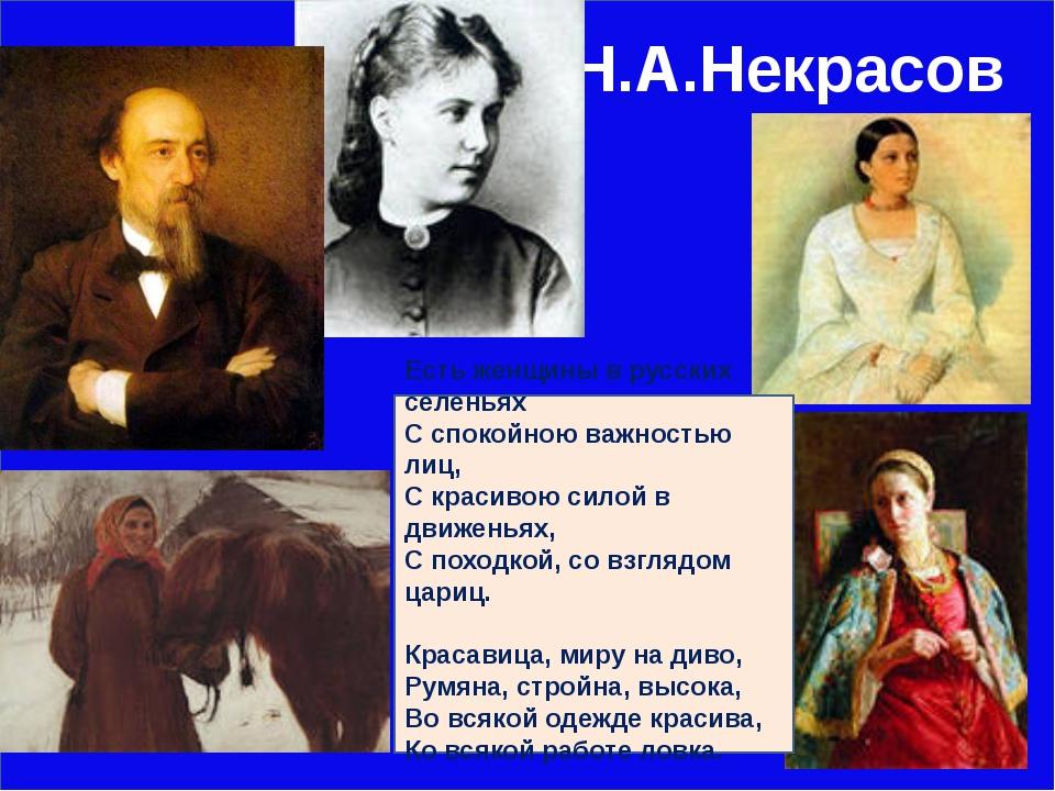 Н.А.Некрасов Есть женщины в русских селеньях С спокойною важностью лиц, С кр...