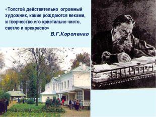 «Толстой действительно огромный художник, какие рождаются веками, и творчеств