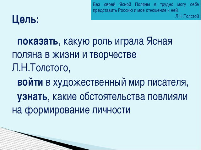 показать, какую роль играла Ясная поляна в жизни и творчестве Л.Н.Толстого,...