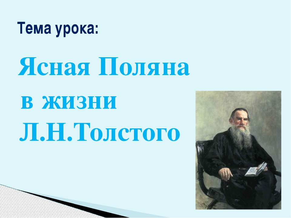 Ясная Поляна в жизни Л.Н.Толстого Тема урока:
