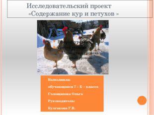 Исследовательский проект «Содержание кур и петухов » Выполнила: обучающаяся