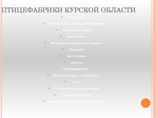 "ПТИЦЕФАБРИКИ КУРСКОЙ ОБЛАСТИ ""Западная"" Курский р-н д.Верхняя Медведица ""Крас"