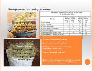 Затраты на содержание Стоимость травяного корма: 1 тюк сена стоит 500 рублей