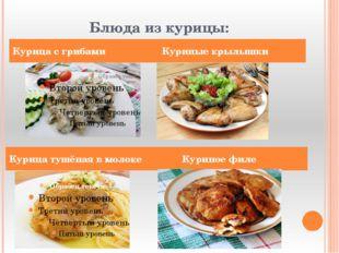 Блюда из курицы: Курица с грибами Куриные крылышки Курица тушёная в молоке К