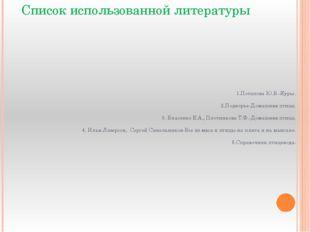 Список использованной литературы 1.Потапова Ю.В.-Куры. 2.Подворье-Домашняя п
