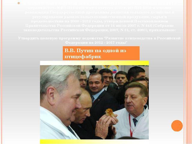 В соответствии с поручениями Правительства Российской Федерации от 15 апреля...