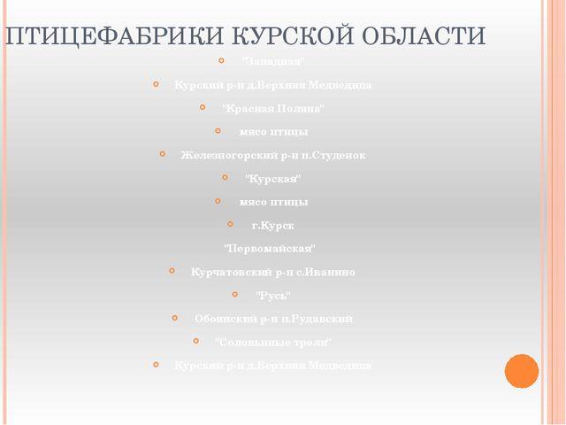 "ПТИЦЕФАБРИКИ КУРСКОЙ ОБЛАСТИ ""Западная"" Курский р-н д.Верхняя Медведица ""Крас..."