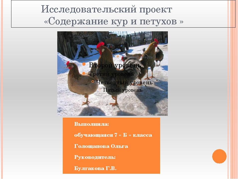 Исследовательский проект «Содержание кур и петухов » Выполнила: обучающаяся...