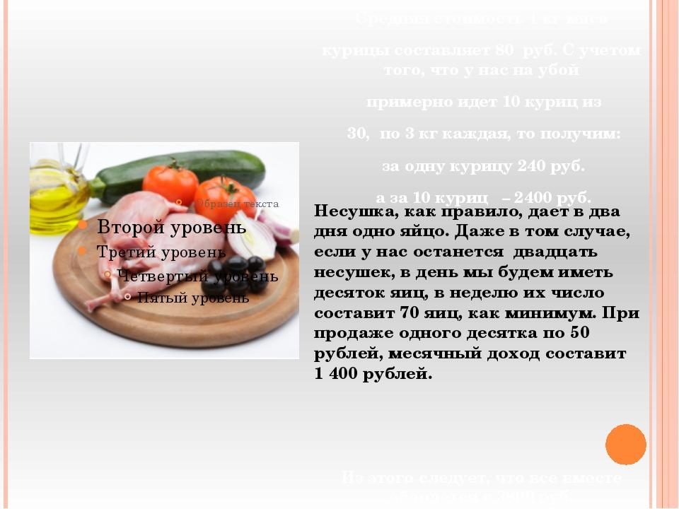 Средняя стоимость 1 кг мяса курицы составляет 80 руб. С учетом того, что у на...