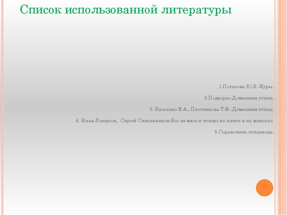 Список использованной литературы 1.Потапова Ю.В.-Куры. 2.Подворье-Домашняя п...