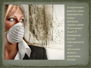 Аллергическим ринитом, также известным как сенная лихорадка, страдает свыше 3