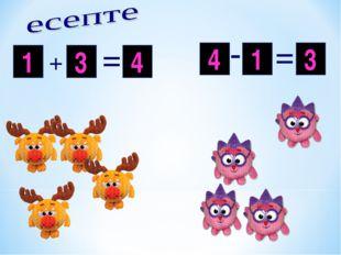 + 1 3 = 4 4 - 1 = 3