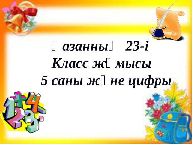 Қазанның 23-і Класс жұмысы 5 саны және цифры