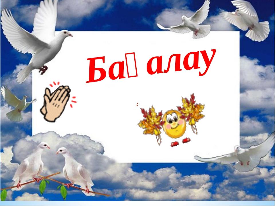 Бағалау :