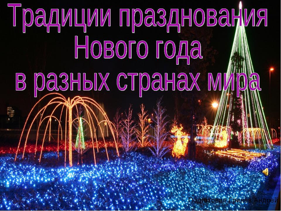 Традиции празднования нового года русских