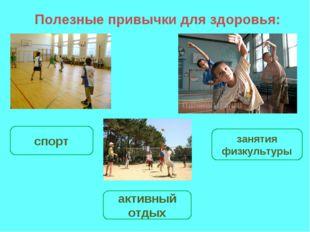 Полезные привычки для здоровья: спорт активный отдых занятия физкультуры