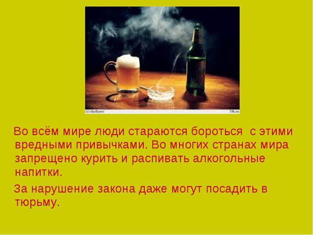 Во всём мире люди стараются бороться с этими вредными привычками. Во многих...
