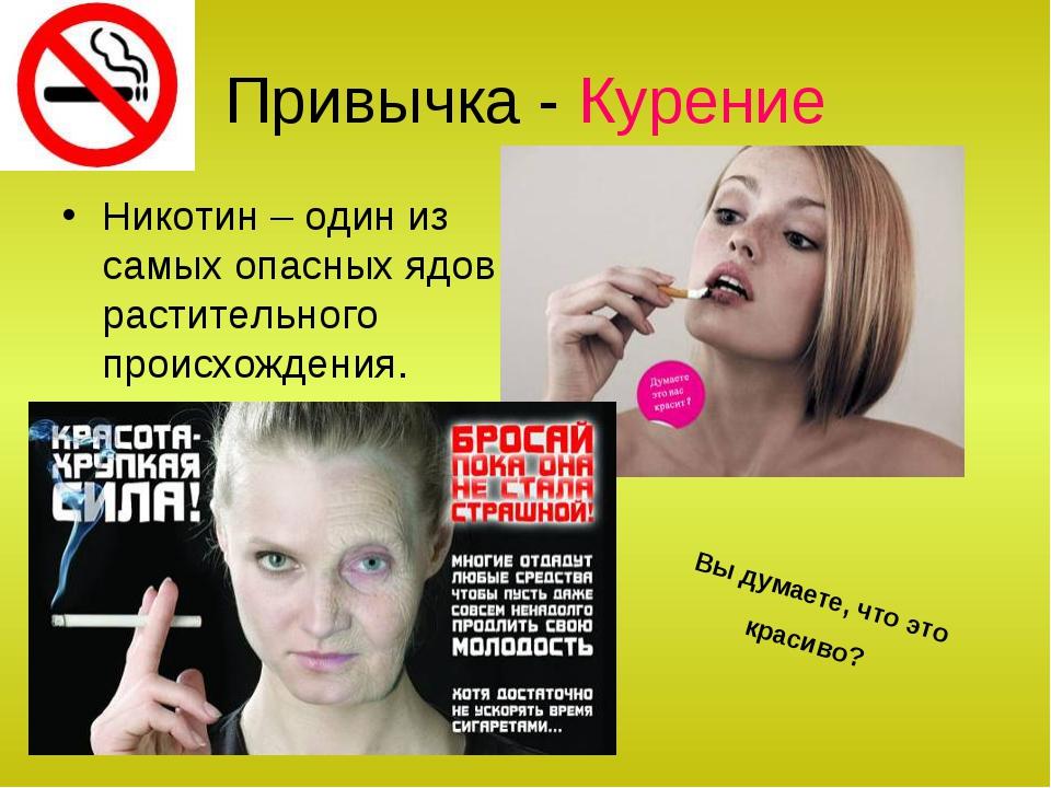 Привычка - Курение Никотин – один из самых опасных ядов растительного происхо...