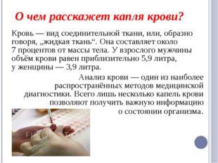 О чем расскажет капля крови? Кровь— вид соединительной ткани, или, образно г