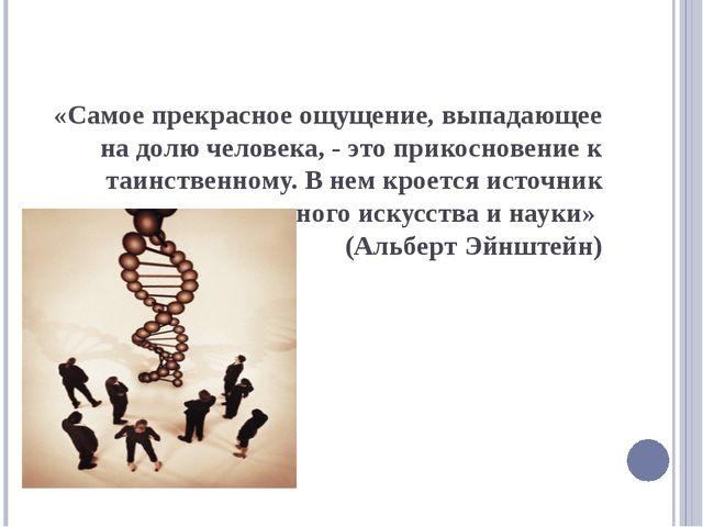 «Самое прекрасное ощущение, выпадающее на долю человека, - это прикосновение...