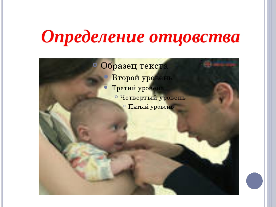 Определение отцовства
