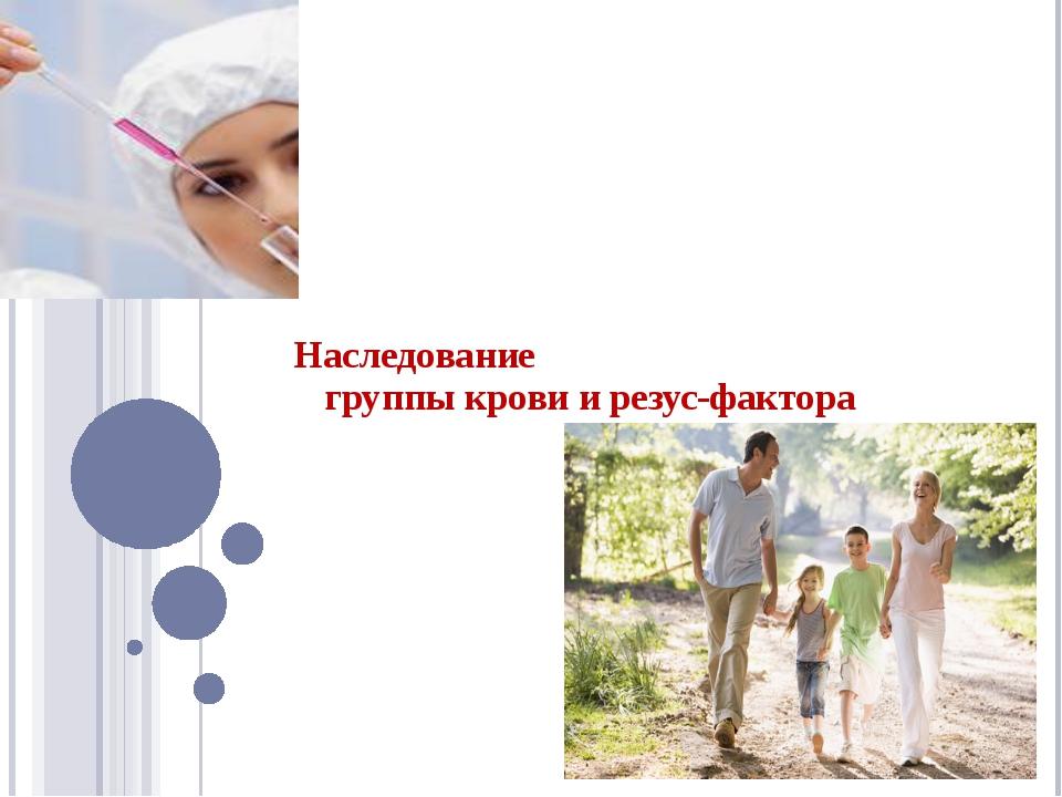 Наследование группы крови и резус-фактора