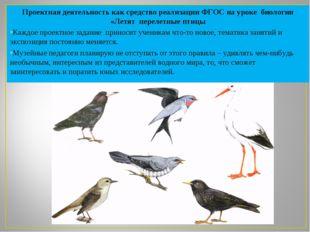 Проектная деятельность как средство реализации ФГОС на уроке биологии «Летят