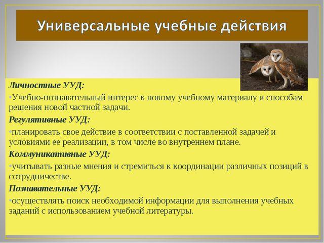 Личностные УУД: Учебно-познавательный интерес к новому учебному материалу и с...