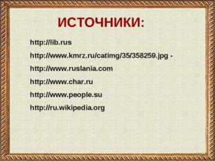 * http://lib.rus http://www.kmrz.ru/catimg/35/358259.jpg - http://www.ruslani