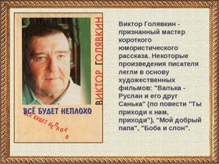 * Виктор Голявкин - признанный мастер короткого юмористического рассказа. Нек