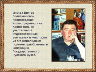 * Иногда Виктор Голявкин свои произведения иллюстрировал сам. Кроме того, он