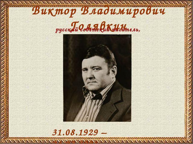 Виктор Владимирович Голявкин 31.08.1929 – 24.07.2001 русский советский писате...