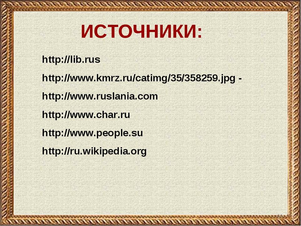 * http://lib.rus http://www.kmrz.ru/catimg/35/358259.jpg - http://www.ruslani...