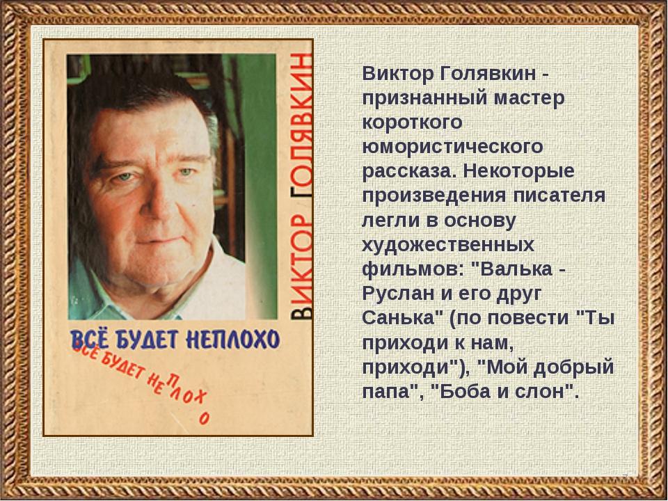 * Виктор Голявкин - признанный мастер короткого юмористического рассказа. Нек...