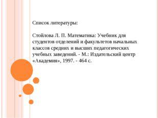 Список литературы: Стойлова Л. П. Математика: Учебник для студентов отделений