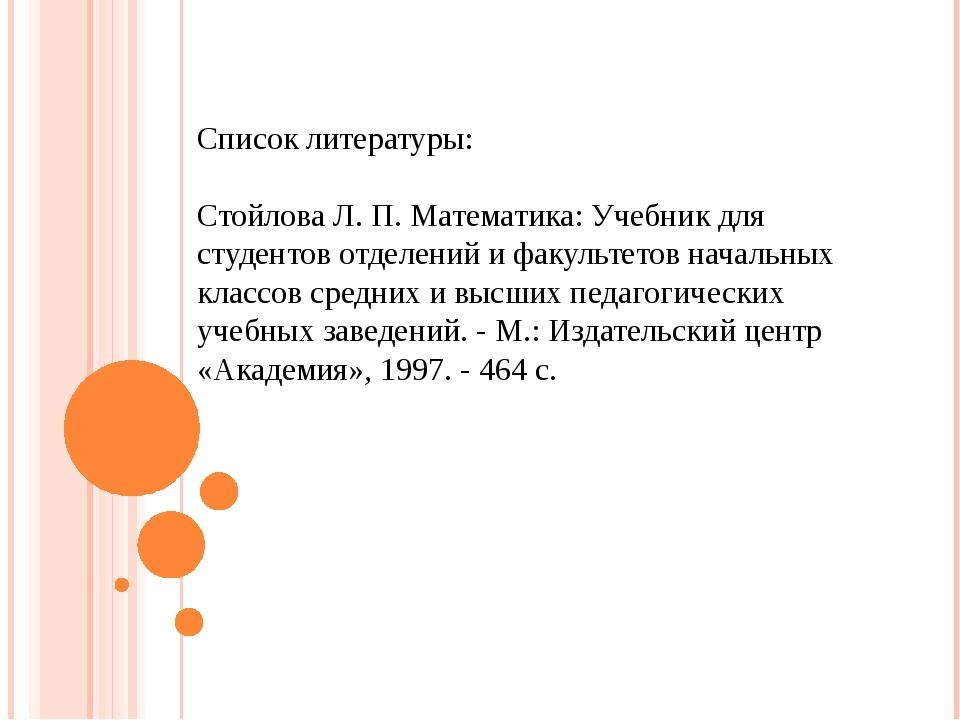 Список литературы: Стойлова Л. П. Математика: Учебник для студентов отделений...