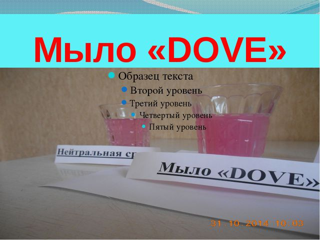 Мыло «DOVE»