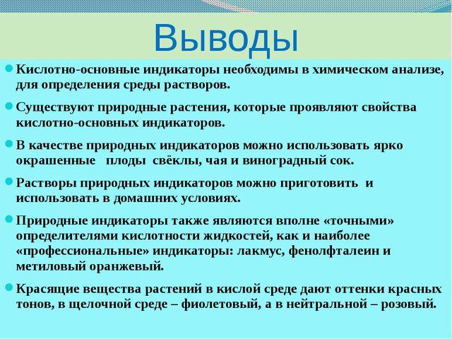 Выводы Кислотно-основные индикаторы необходимы в химическом анализе, для опре...