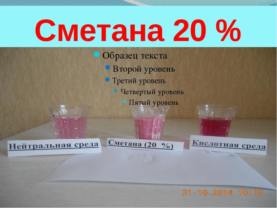 Сметана 20 %