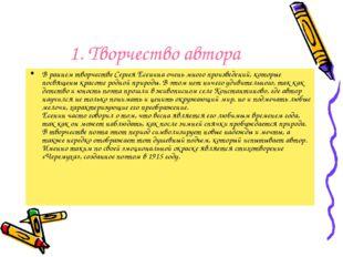 1. Творчество автора В раннем творчестве Сергея Есенина очень много произведе