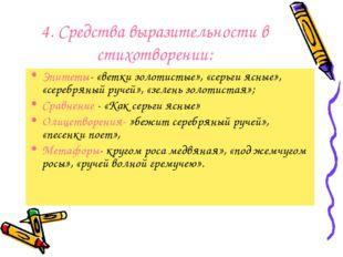 4. Средства выразительности в стихотворении: Эпитеты- «ветки золотистые», «се