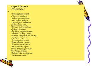 Сергей Есенин «Черемуха» Черемуха душистая С весною расцвела И ветки золотист
