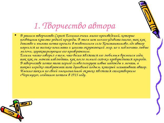 1. Творчество автора В раннем творчестве Сергея Есенина очень много произведе...