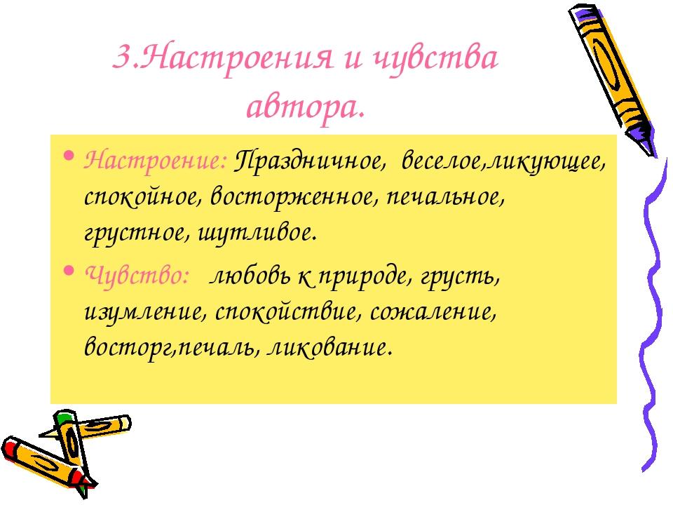 3.Настроения и чувства автора. Настроение: Праздничное, веселое,ликующее, спо...