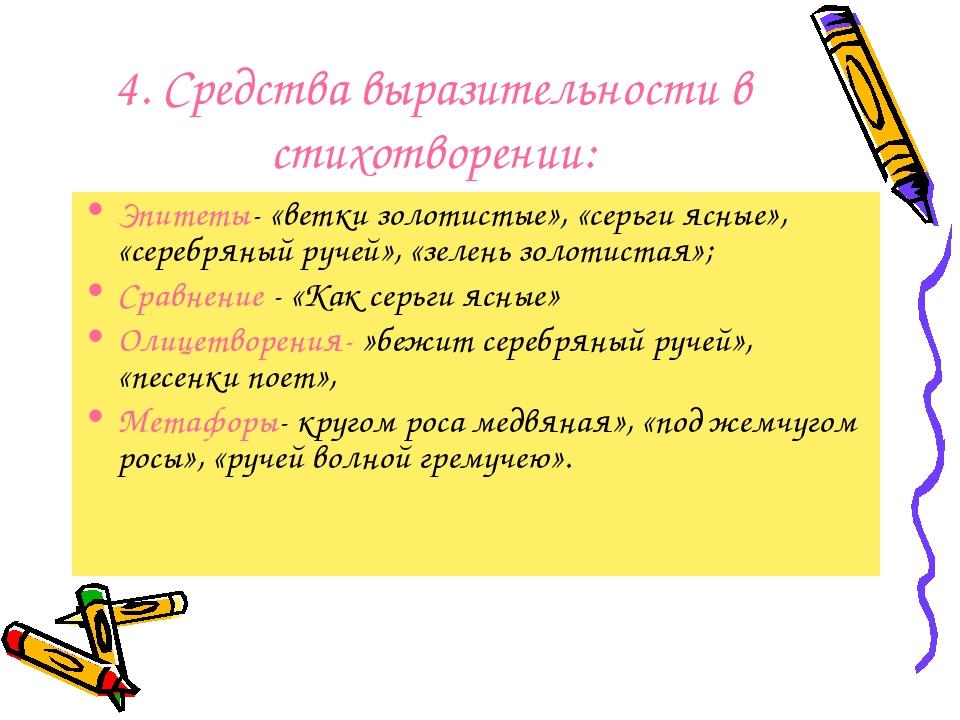 4. Средства выразительности в стихотворении: Эпитеты- «ветки золотистые», «се...