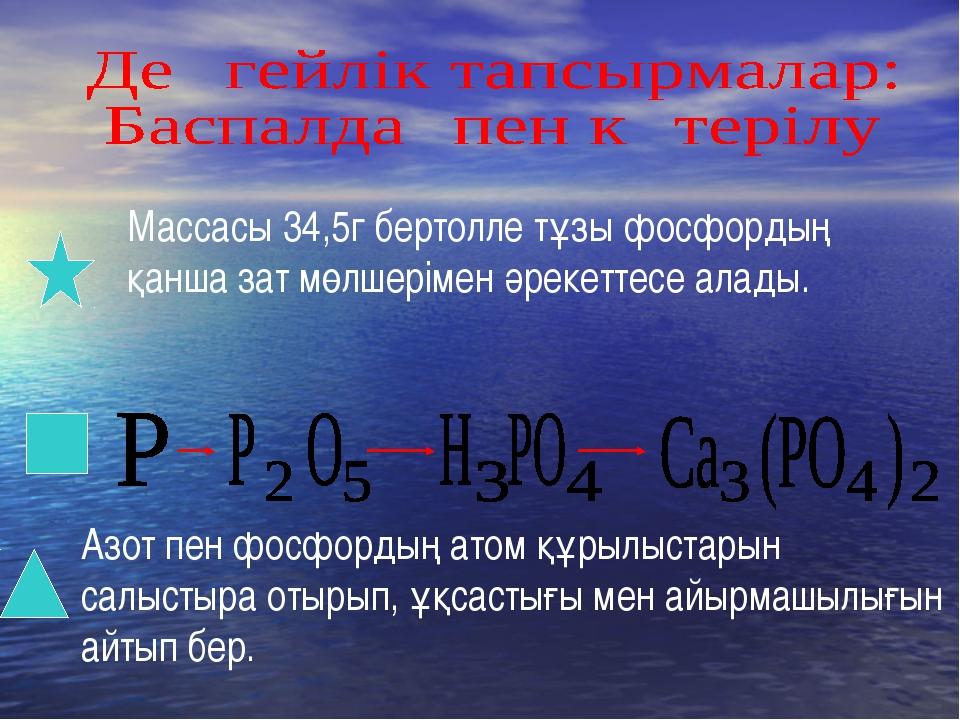 Азот пен фосфордың атом құрылыстарын салыстыра отырып, ұқсастығы мен айырмашы...