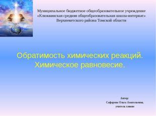 Муниципальное бюджетное общеобразовательное учреждение «Клюквинская средняя о