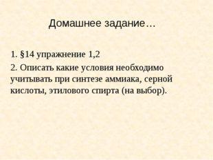 1. §14 упражнение 1,2 2. Описать какие условия необходимо учитывать при синт